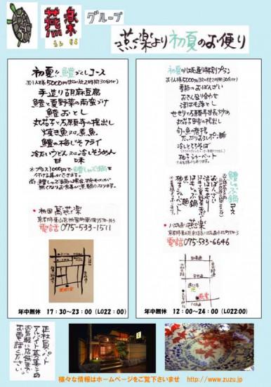 28年夏祇園・八坂のご案内です