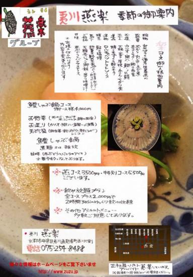 28年夏チラシ夷川_03