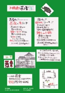 29年八坂歓送迎会チラシ2_03