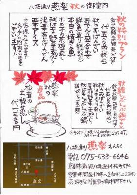 26年9月八坂チラシ_03