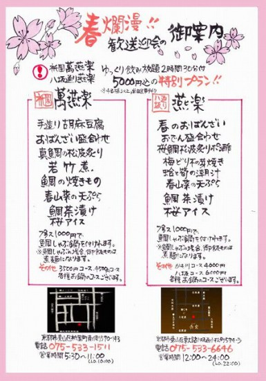 27チラシ祇園.八坂_03